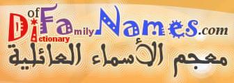 معجم الأسماء العائلية